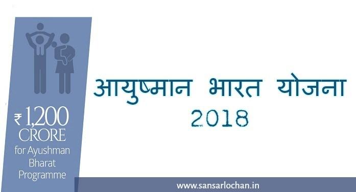 Ayushman Bharat Yojana 2018