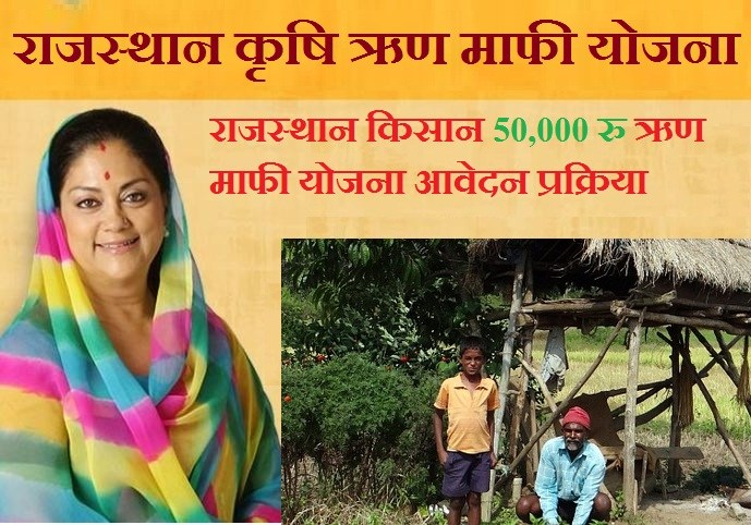 Rajasthan-Government-Karj-Mafi-Yojan