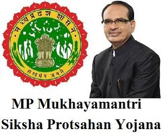 MP-Mukhyamantri-Shiksha-Protsahan-Yojana-2018