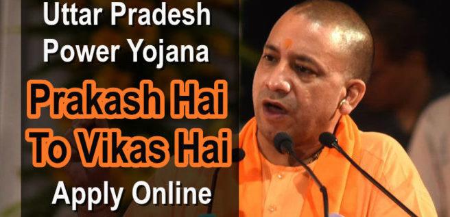 Prakash hai to Vikas hai-UP Govt Scheme