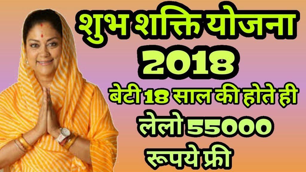 Shubh-Shakti-Yojana-2018