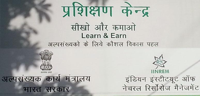 Seekho aur kamao scheme